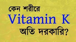 কেন শরীরে ভিটামিন K দরকারি এবং কোন খাবারে K আছে ।। Vitamin K's Source and Benefits