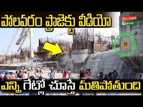 Polavaram Project Exclusive Visuals | Polavaram Copper Dam Project Visuals | Tollywood Nagar