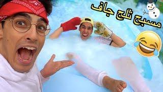 سويها بنفسك DIY | حطينا ٤٠ كيلو ثلج جاف في مسبحنا!!!