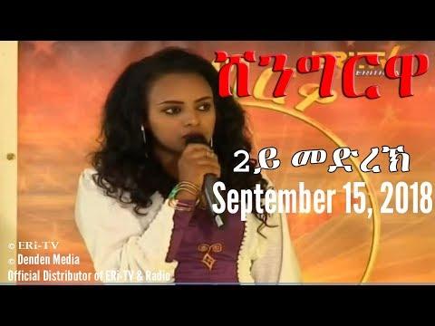 ERi-TV, #Eritrea - Shingrwa/ሸንግርዋ 2ይ መድረኽ - ዞባ ማእከል - September 15, 2018