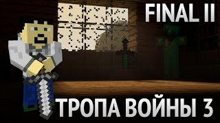 Войны кланов в MineCraft - Тропа Войны - Финал (2)
