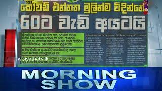 Siyatha Morning Show | 06 .01.2021