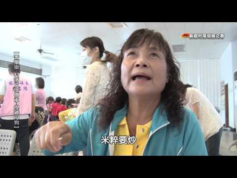 2015年澎湖縣村落文化發展計畫紀錄片