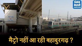 तो क्या मेट्रो बहादुरगढ़ नहीं आ रही है ?