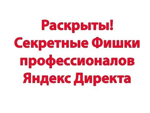 Рекламная кампания на Яндекс Директ.  Настройка Рекламной Кампании на Яндекс Директ