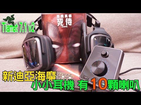 雷蛇 新迪亞海魔 Razer Tiamat V2  真實7.1 耳機  全新改版升級   電競543 PC PARTY