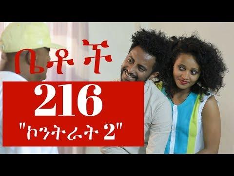 Betoch - ኮንትራት 2 Betoch Comedy Ethiopian Series Drama Episode 216