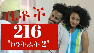 Betoch Comedy Ethiopian Series Drama Episode 216