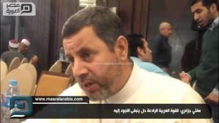 مصر العربية | مفتي جزائري: القوة العربية الرادعة حل ينبغى اللجوء إليه