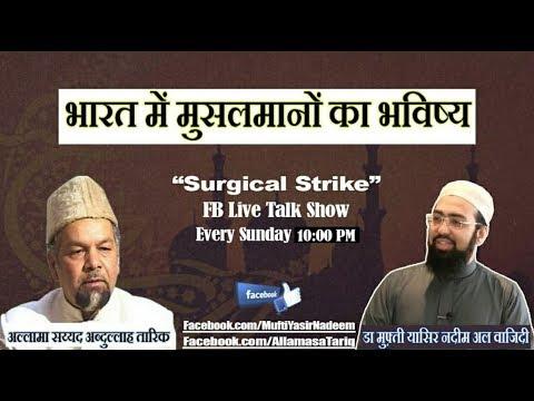 Surgical Strike 16, Bharat ke Musalmanu ka Future, Syed Abdullah Tariq, Yasir Nadeem al Wajidi