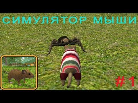 Симулятор Мыши Обустраиваем свой ДОМИК Детское видео Игровой мультик Let's play