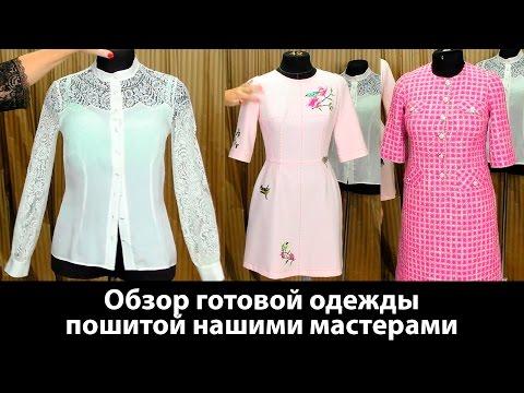 Показ готовых изделий. Блузка с фестонами, розовое платье из крепа и платье из ткани в стиле шанель.