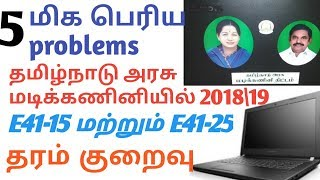 5 Big  Problem E41-15 2018 patch & E41-25 2019 patch govt laptop gsm tamil tamil