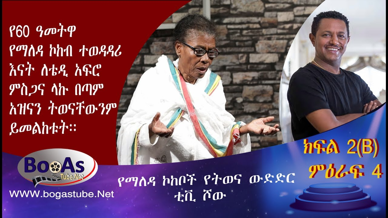 Yamelda Kokebuche Show on EBS TV Season Three Part 6
