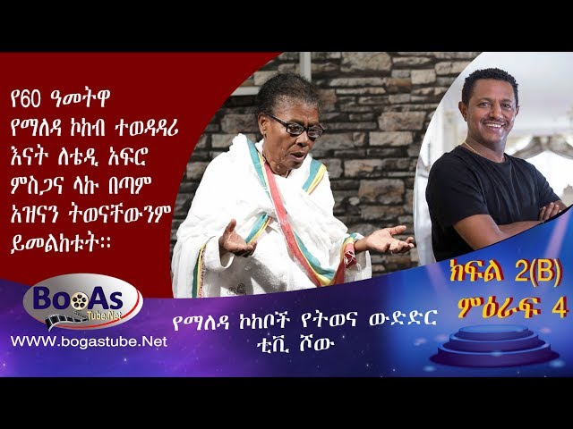 Very Funny Ethiopian Acting Competition Show On EBS TV