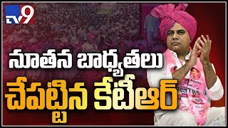 KTR appointed as executive working president of TRS