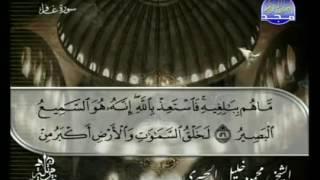 المصحف الكامل 48 للشيخ محمود خليل الحصري رحمه الله