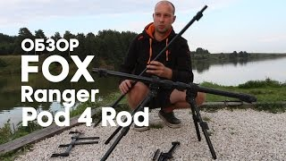 Карпфишинг.Обзор Род-пода FOX Ranger Pod 4 Rod