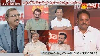 KSR Live Show: నేనే సీనియర్.. నాకన్నీ తెలుసు: చంద్రబాబు - 23rd May 2018