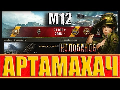 М12 КОЛОБАНОВ НА АРТЕ. (Артамахач в финале). Тихий берег - лучший бой M12 World Of Tanks.