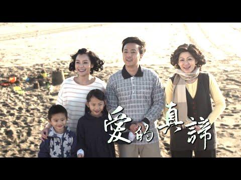 大愛劇場-長情劇展-愛的真諦-EP 01