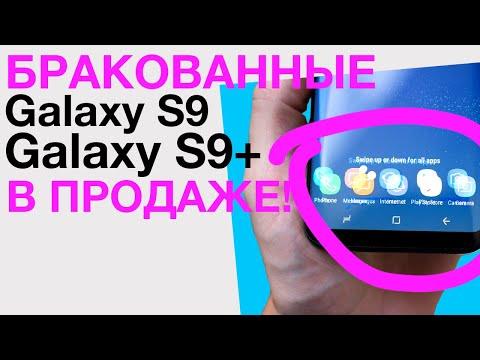 18+ Первые браки Samsung Galaxy S9 Plus! Microsoft штрафует за мат в Skype! Реальный робот паук
