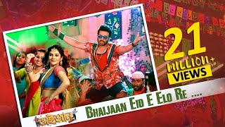 Bhaijaan Eid E Elo Re | Title song | Bhaijaan Elo Re | Shakib Khan | Payel Sarkar | Eid Song 2018