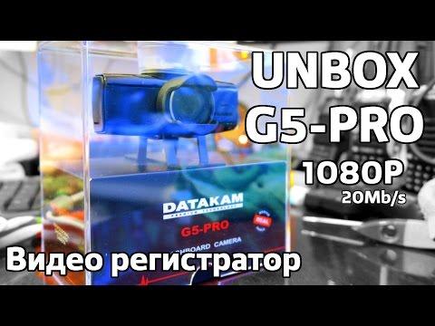 Datakam G5 Pro - Видеорегистратор - Распаковочкинг