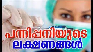പന്നിപ്പനിയുടെ ലക്ഷണങ്ങൾ  # Malayalam Health Tips # Health Tips Malayalam