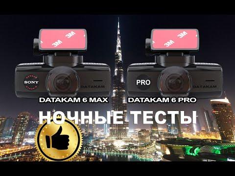 Лучшие ночные видеорегистраторы | Сравнение DATAKAM 6 MAX и 6 PRO - ночные тесты