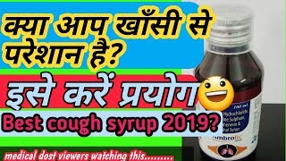 अगर आप खाँसी से परेशान है?तो ये वीडियो जरूर देखें और अपनाये ये नुस्खा👍best treatment for cough