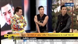 กัน-โตโน่ | แฉแต่เช้า OnTV 09.12.58