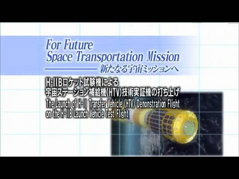For Future Space Transportation Mission -HTV/H-IIB Promotional Movie-