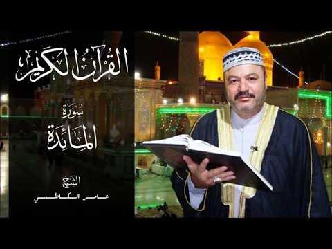 القرآن الكريم | سورة المائدة | الشيخ عامر الكاظمي