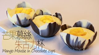 為食派 - [免焗]芒果慕絲朱古力杯 How to make Mango Mousse in Chocolate cups