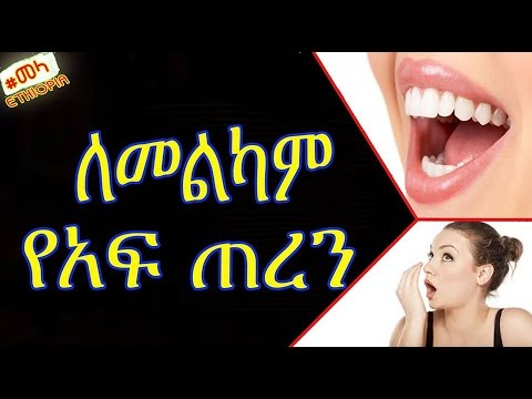 ETHIOPIA - Make your Breath Smell Good Natural Mouth Wash in Amharic