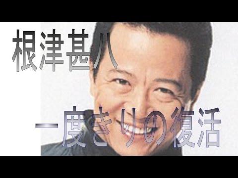根津甚八 (俳優)の画像 p1_34