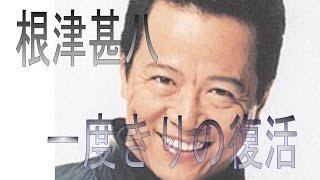 根津甚八 (俳優)の画像 p1_3