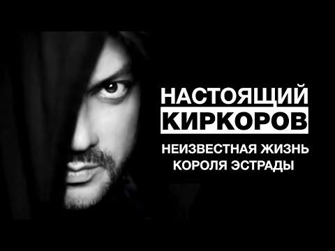 Настоящий Киркоров: неизвестная жизнь короля эстрады. Фильм НТВ