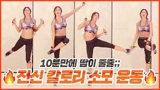 10분전신 칼로리 소모운동