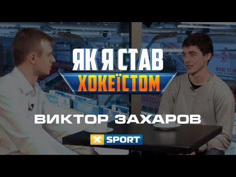 «Как я стал хоккеистом» с Виктором Захаровым