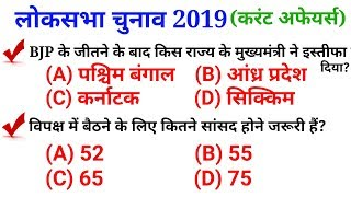 GK in hindi//लोकसभा चुनाव 2019- top Current Affairs 2019//RRB JE, NTPC,SSC,CGL,CHS, UPSC