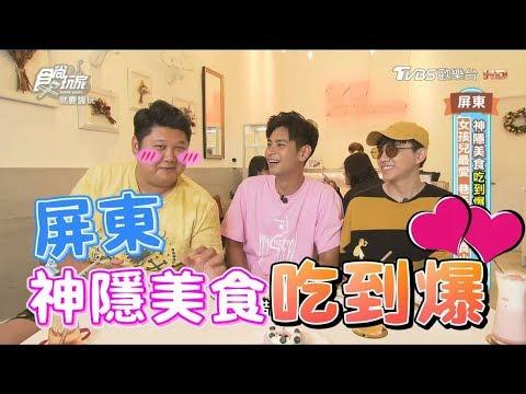 台綜-食尚玩家-20180830-【屏東】神隱美食吃到爆