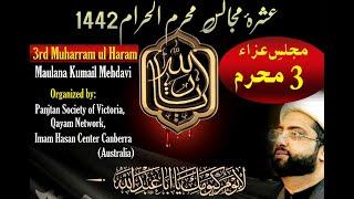 Ashra e Muharram 3rd Muharram 1442 | Maulana Kumail Mehdavi