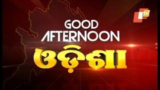 Good Afternoon Odisha 20 JAN 2019  ଦ୍ୱିପ୍ରହର  ଖବର  OTV
