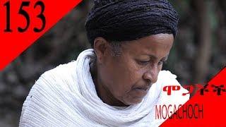 Mogachoch EBS Latest Series Drama - S07E153 - Part 153