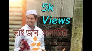 Vai jan . ভাই জান  সালামিটা  | Eid special Bangla funny video | Mr. Robin