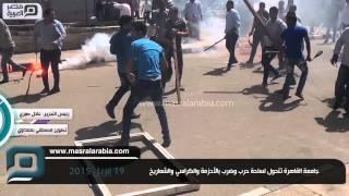 مصر العربية | أمن جامعة القاهرة يعتدى على الطلاب بالكراسي والشوم والاحزمة