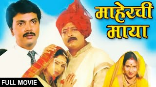 Maherchi Maya  Full Marathi Movie  Milind Gaval