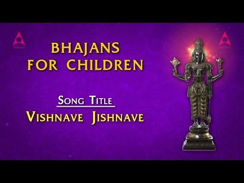 Vishnave Jishnave (Vishnu) Song With Lyrics - Bhajans For Children...